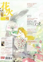 花火A-2012-06期(电子杂志)