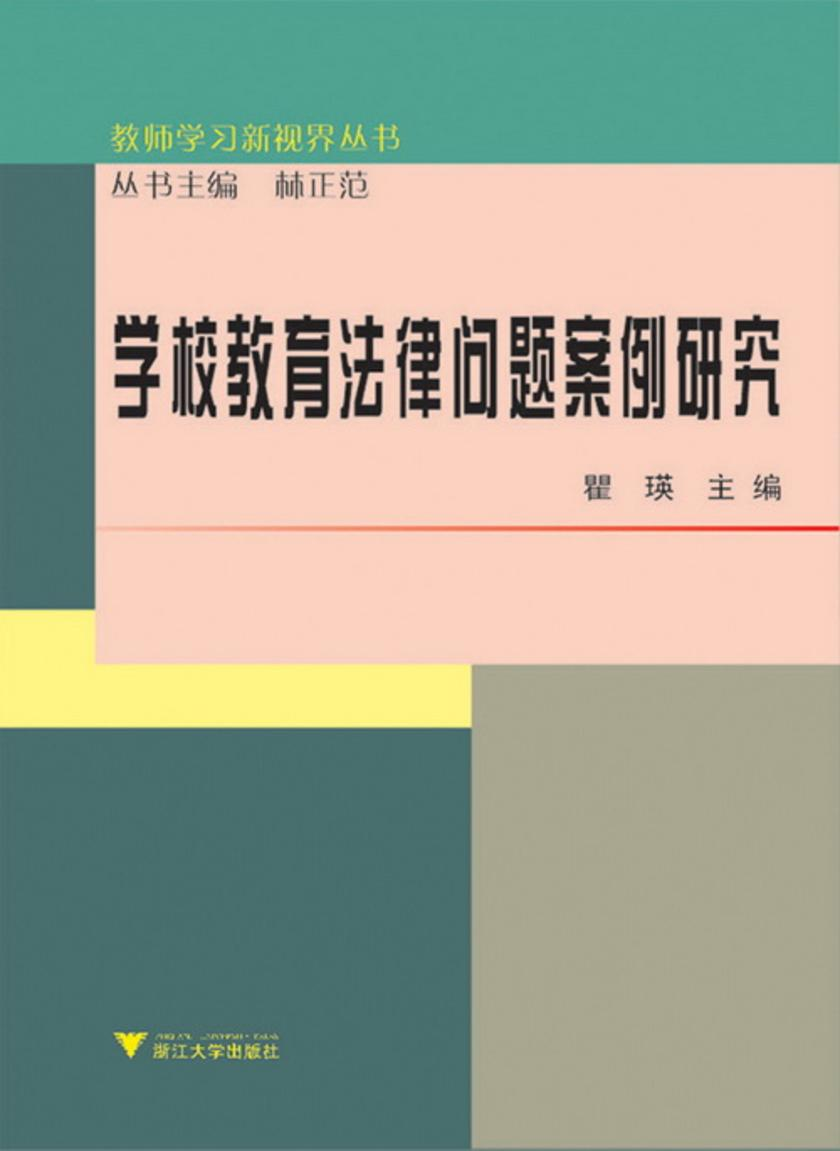 学校教育法律问题案例研究(仅适用PC阅读)
