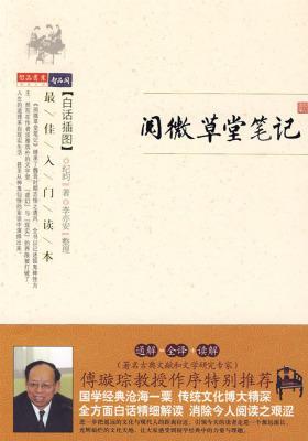 阅微草堂笔记(仅适用PC阅读)
