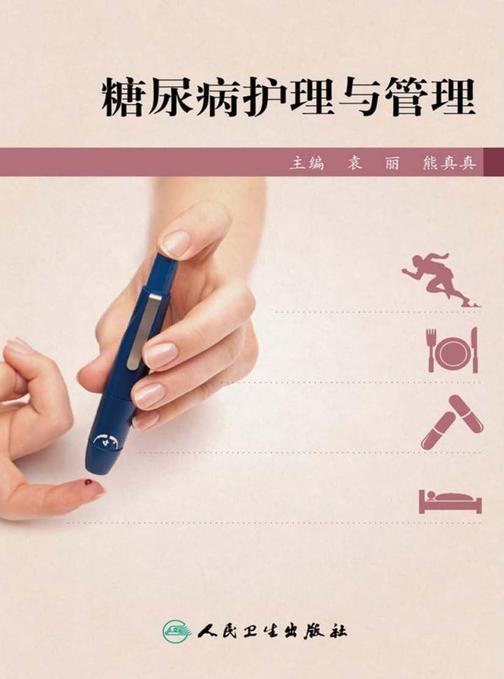 糖尿病护理与管理