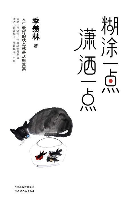 季羡林散文精选集:糊涂一点,潇洒一点