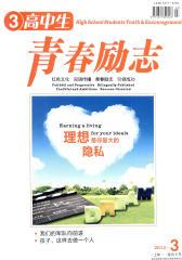 高中生·青春励志 月刊 2012年03期(电子杂志)(仅适用PC阅读)