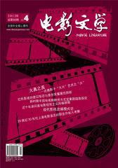 电影文学 半月刊 2012年04期(电子杂志)(仅适用PC阅读)