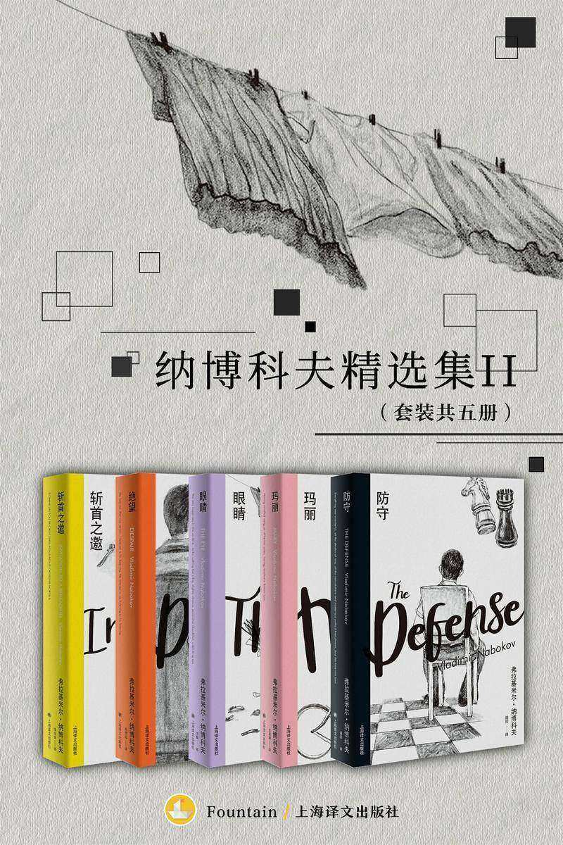 纳博科夫精选集Ⅱ(套装共5册)