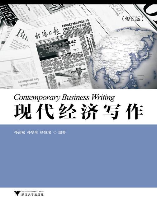 现代经济写作(修订版)