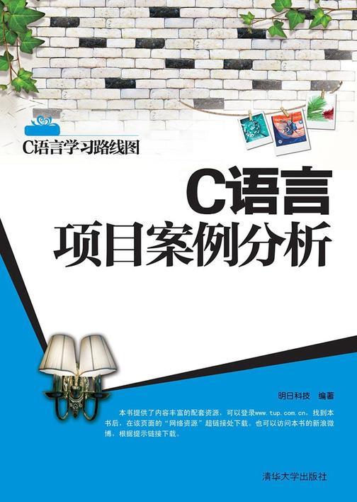 C语言项目案例分析