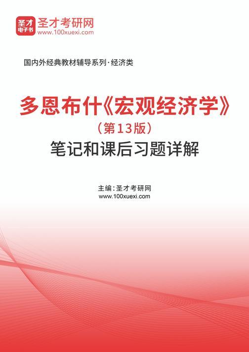 多恩布什《宏观经济学》(第13版)笔记和课后习题详解