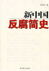 新中国反腐简史(试读本)