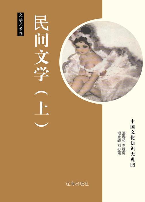 民间文学(上)