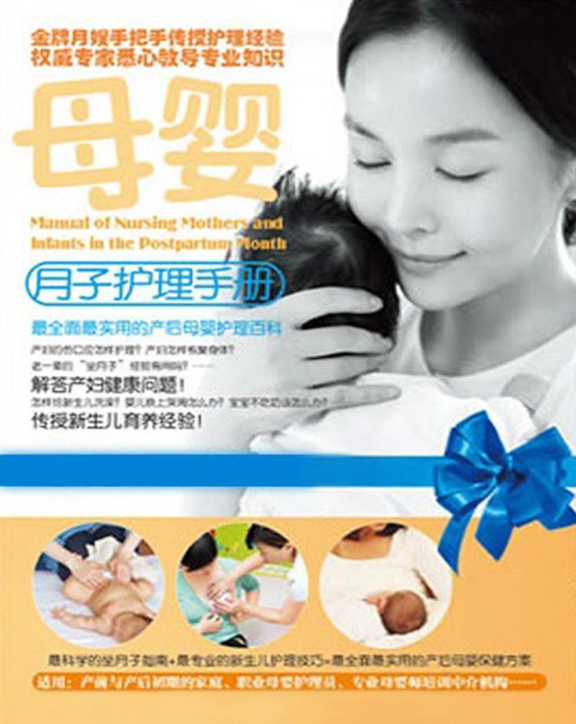 母婴月子护理手册