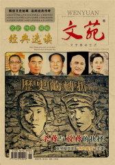 文苑·经典选读 月刊 2012年02期(电子杂志)(仅适用PC阅读)