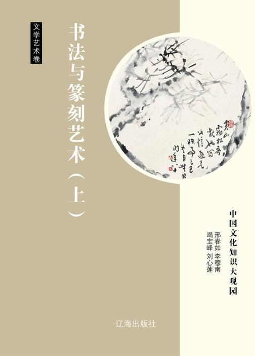 书法与篆刻艺术(上)