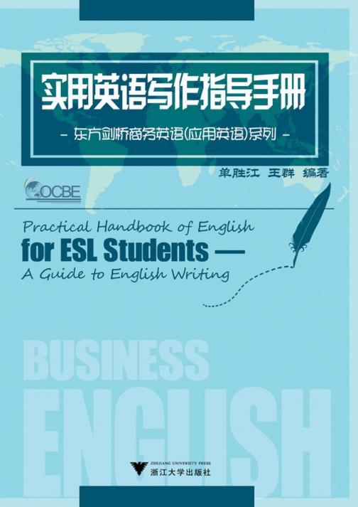 实用英语写作指导手册(仅适用PC阅读)