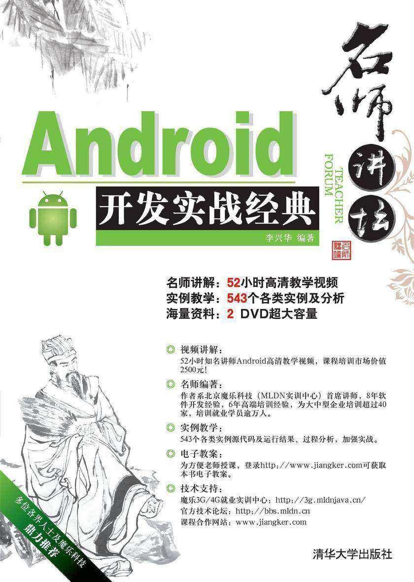 名师讲坛:Android开发实战经典(无赠送光盘)(仅适用PC阅读)