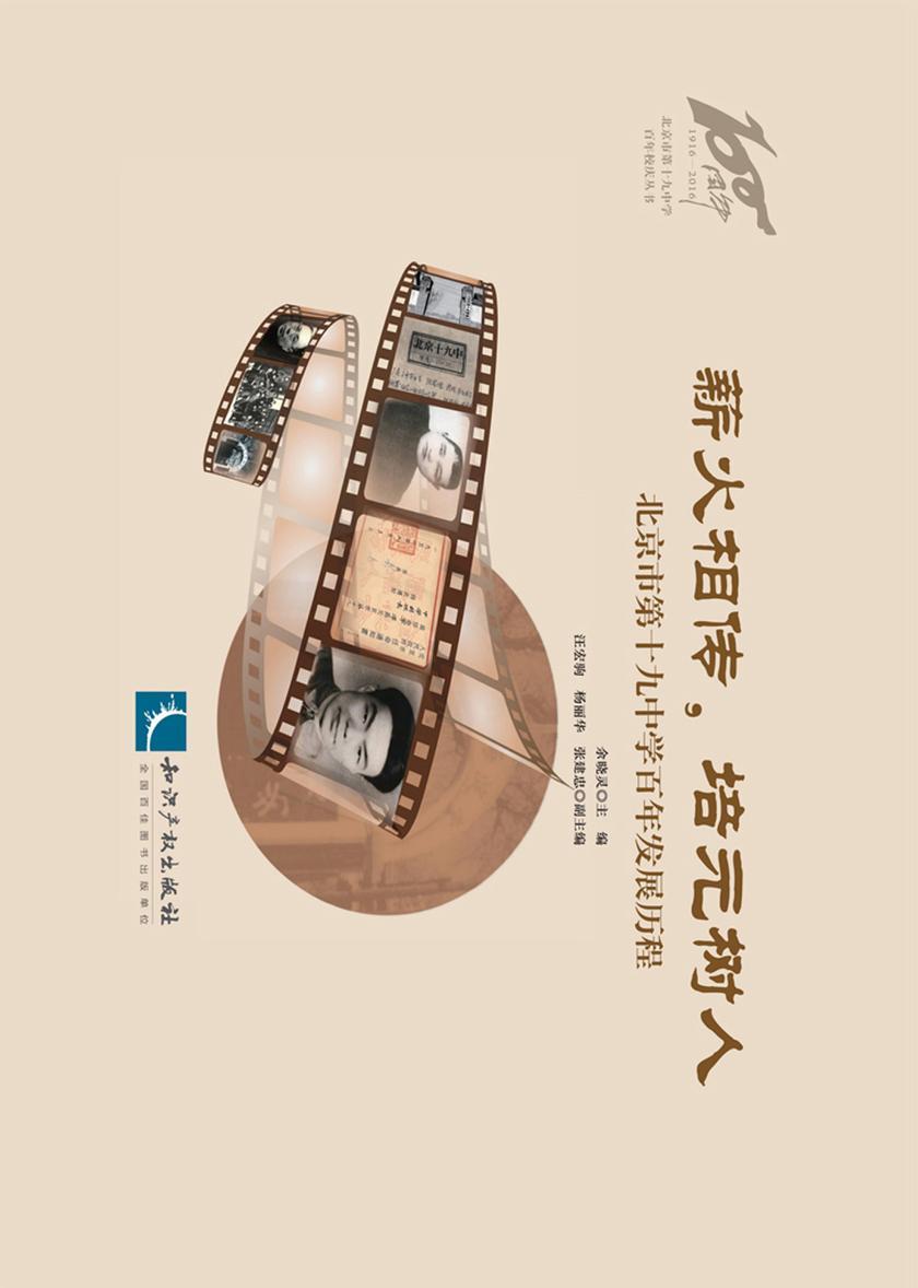 薪火相传, 培元树人——北京市第十九中学百年发展历程