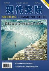 现代交际 月刊 2012年02期(电子杂志)(仅适用PC阅读)