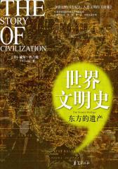 东方的遗产/世界文明史