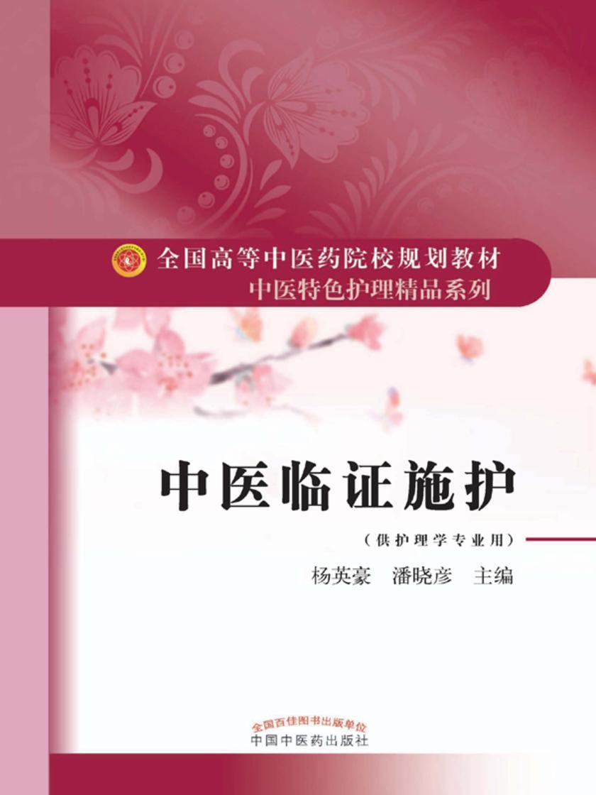 中医临证施护(中医特色护理精品系列)