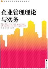 企业管理理论与实务