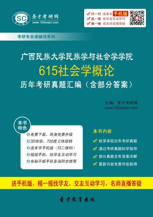 广西民族大学民族学与社会学学院615社会学概论历年考研真题汇编(含部分答案)