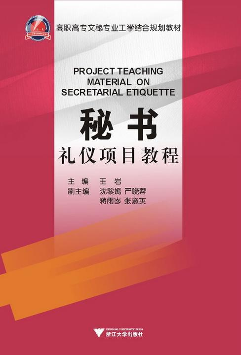 秘书礼仪项目教程(仅适用PC阅读)