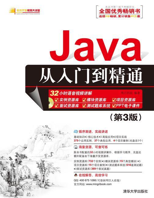 Java从入门到精通(第3版)(光盘内容另行下载,地址见书封底)