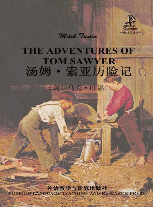 汤姆·索亚历险记(外研社双语读库)