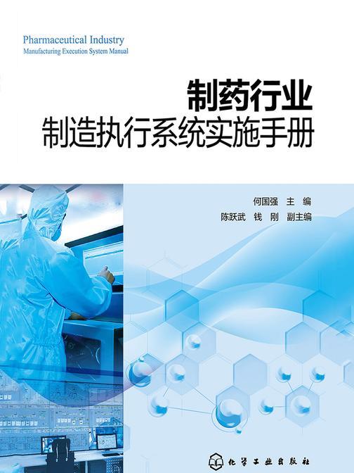 制药行业制造执行系统实施手册