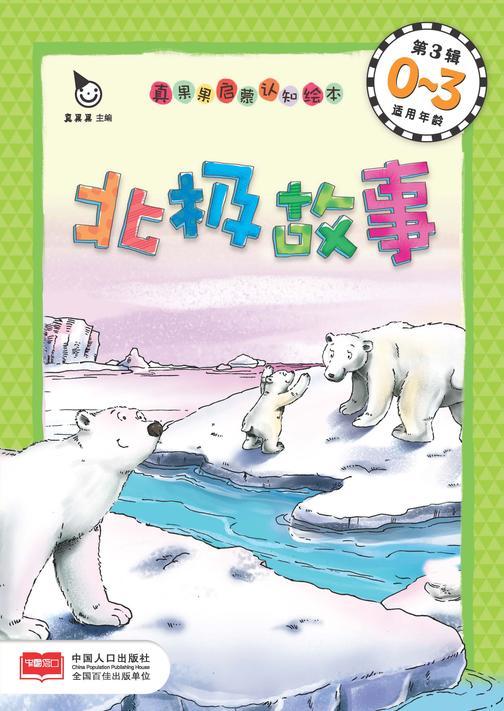 真果果启蒙认知绘本第3辑——北极故事