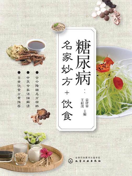 糖尿病:名家妙方+饮食