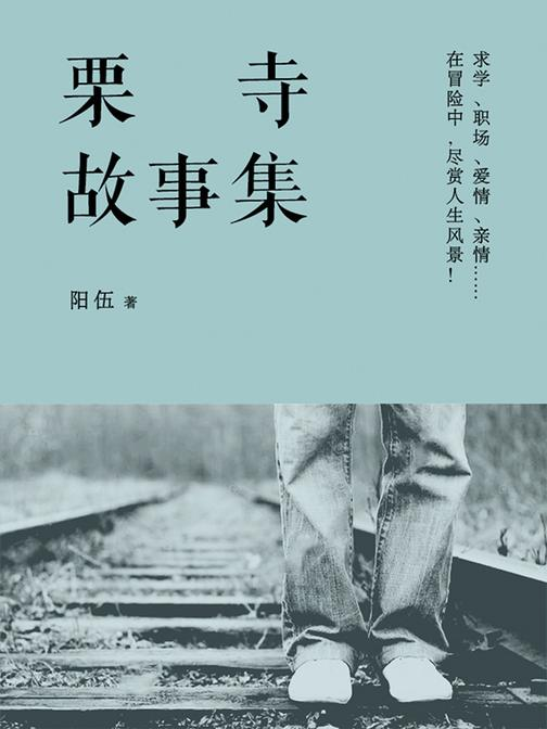 栗寺故事集