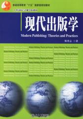 现代出版学