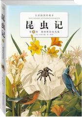 昆虫记·卷9