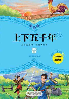 漫漫画上下五千年(上):晋