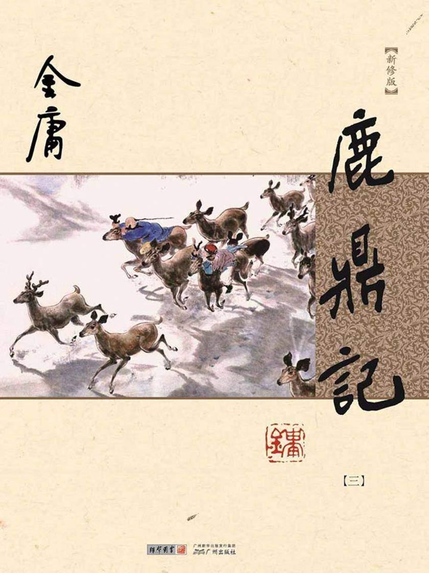 鹿鼎记(新修版 纯文字)三
