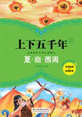 漫漫画上下五千年(上):夏·商与西周
