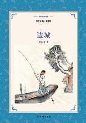 边城(中英双语)(经典译林)