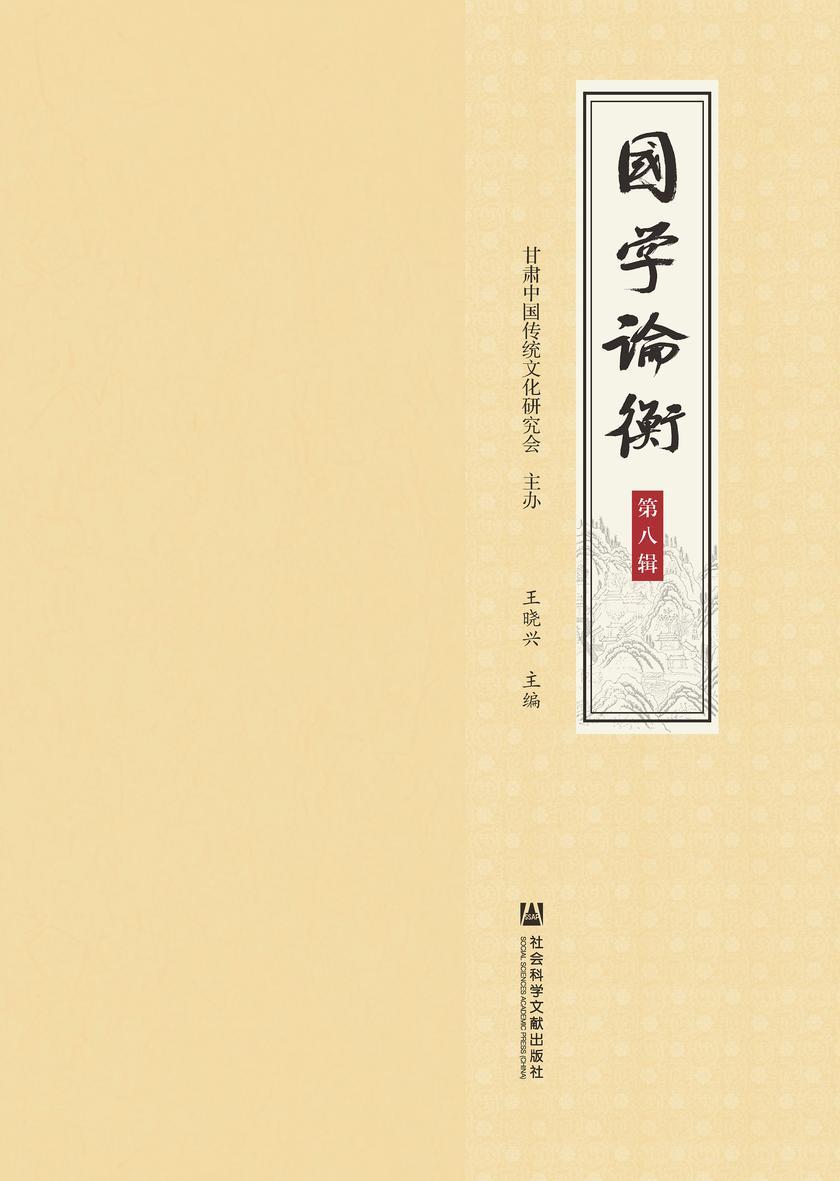 国学论衡(第8辑)