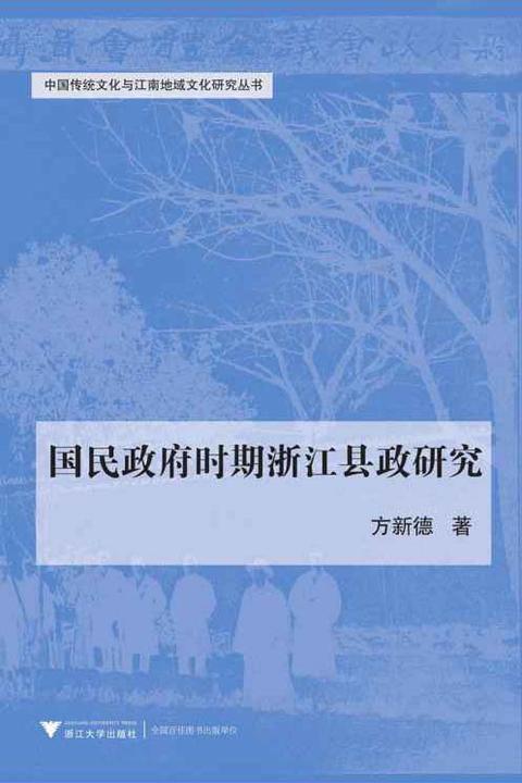 国民政府时期浙江县政研究