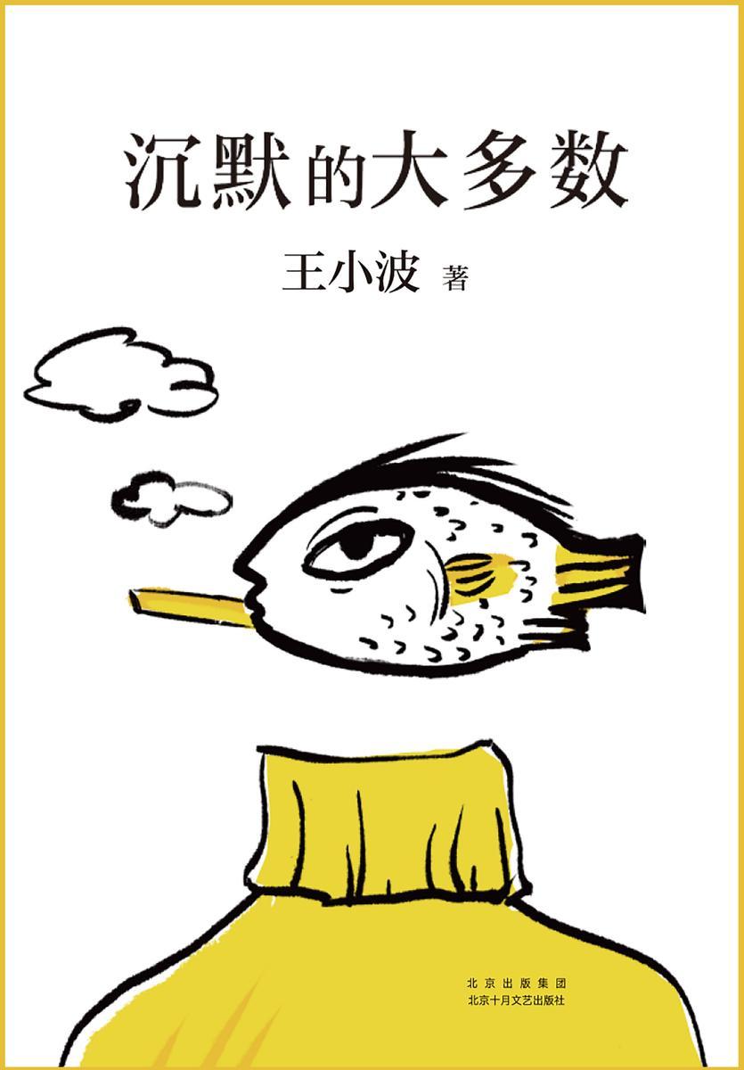 """沉默的大多数(王小波杂文精选集,特别收入珍贵手稿!集结精粹杂文,""""从话语中,你很少能学到人性,从沉默中却能。"""")"""