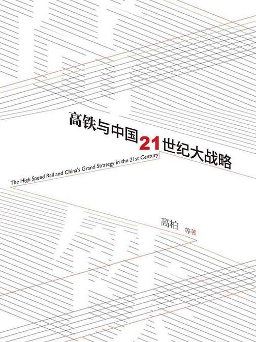 高铁与中国21世纪大战略