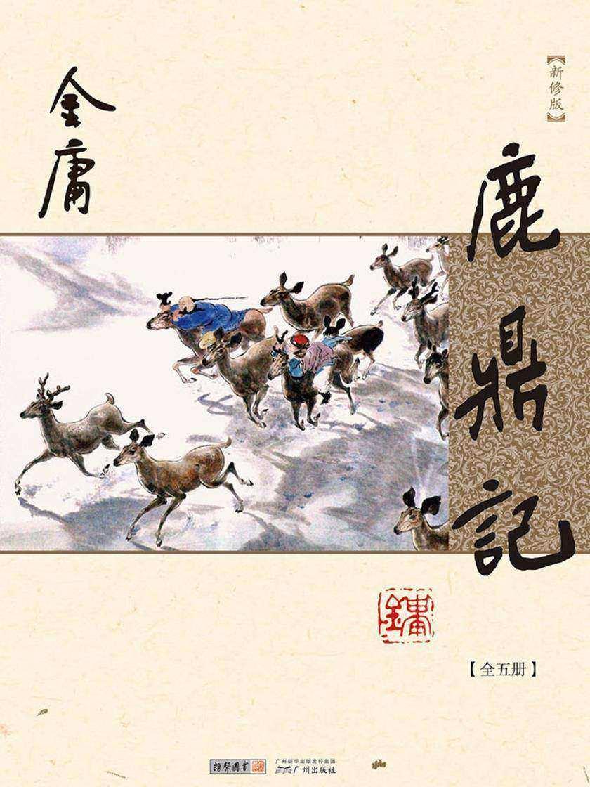 鹿鼎记(新修版 纯文字)全五册