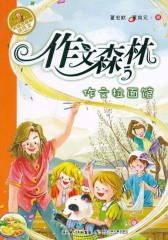 作文森林5作文拉面馆(仅适用PC阅读)