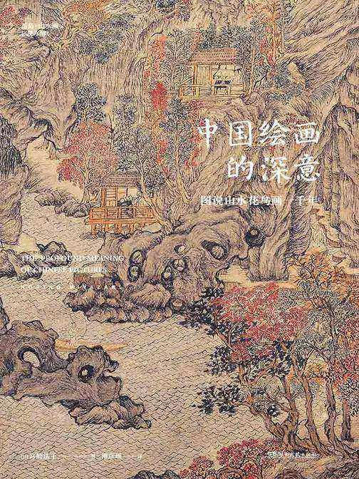 中国绘画的深意:图说山水花鸟画一千年