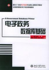 电子政务数据库基础(仅适用PC阅读)