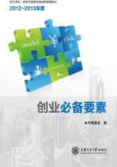 创业必备要素:东方讲坛·创业生涯系列讲座精选:2012~2013