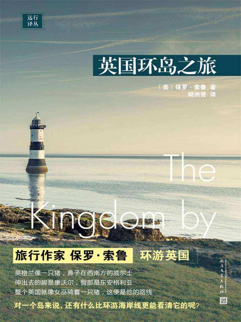 远行译丛:英国环岛之旅