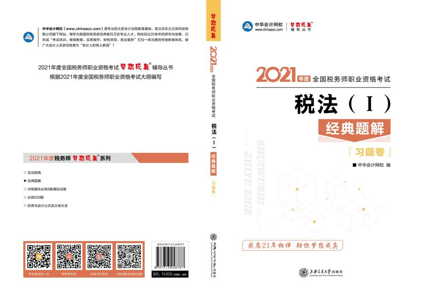 2021税务师 梦想成真 中华会计网校 税法(Ⅰ)经典题解