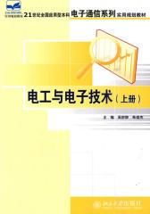 电工与电子技术(上册)(仅适用PC阅读)
