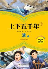 漫漫画上下五千年(下):清(下)